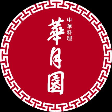 中華料理 華月園