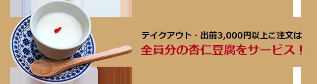 12,000円 (税別)以上のご注文は全員分の杏仁豆腐をサービス!
