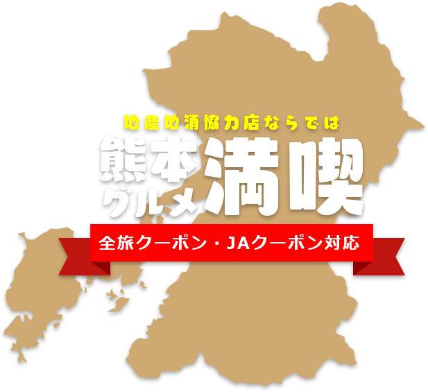 地産地消協力店ならでは熊本グルメ満喫全旅クーポン対応