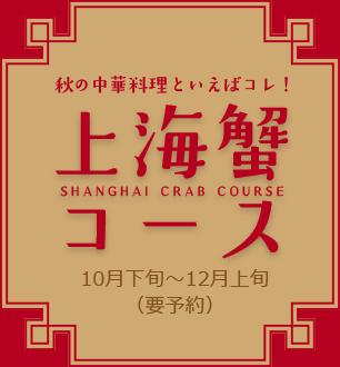 上海蟹コース